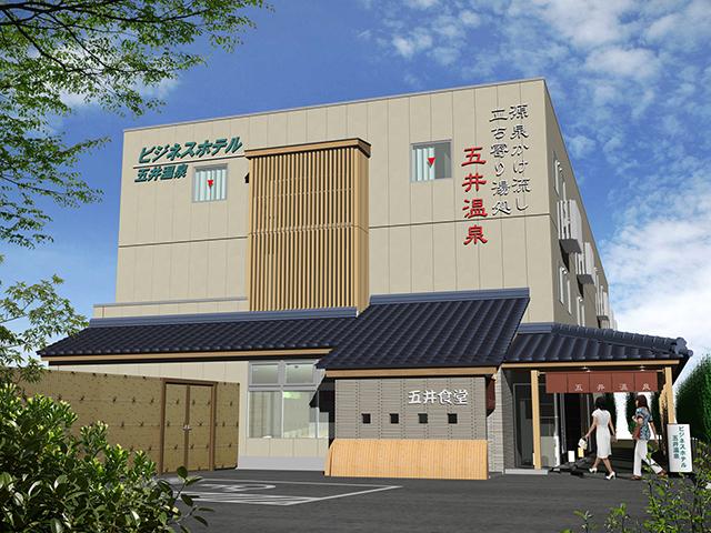 ビジネスホテル五井温泉