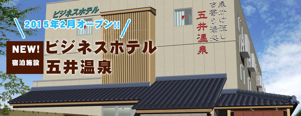 専用自社ホテル『五井温泉ホテル』OPEN